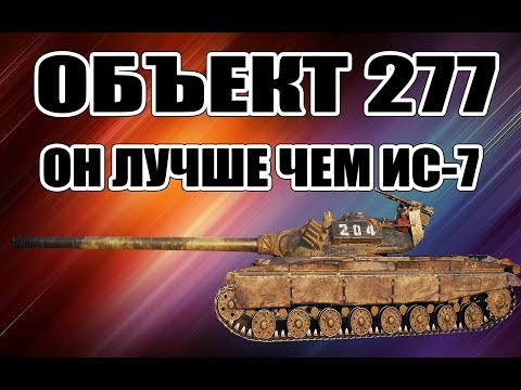 ОБЪЕКТ 277 - ГАЙД . ОН ЛУЧШЕ ИС-7