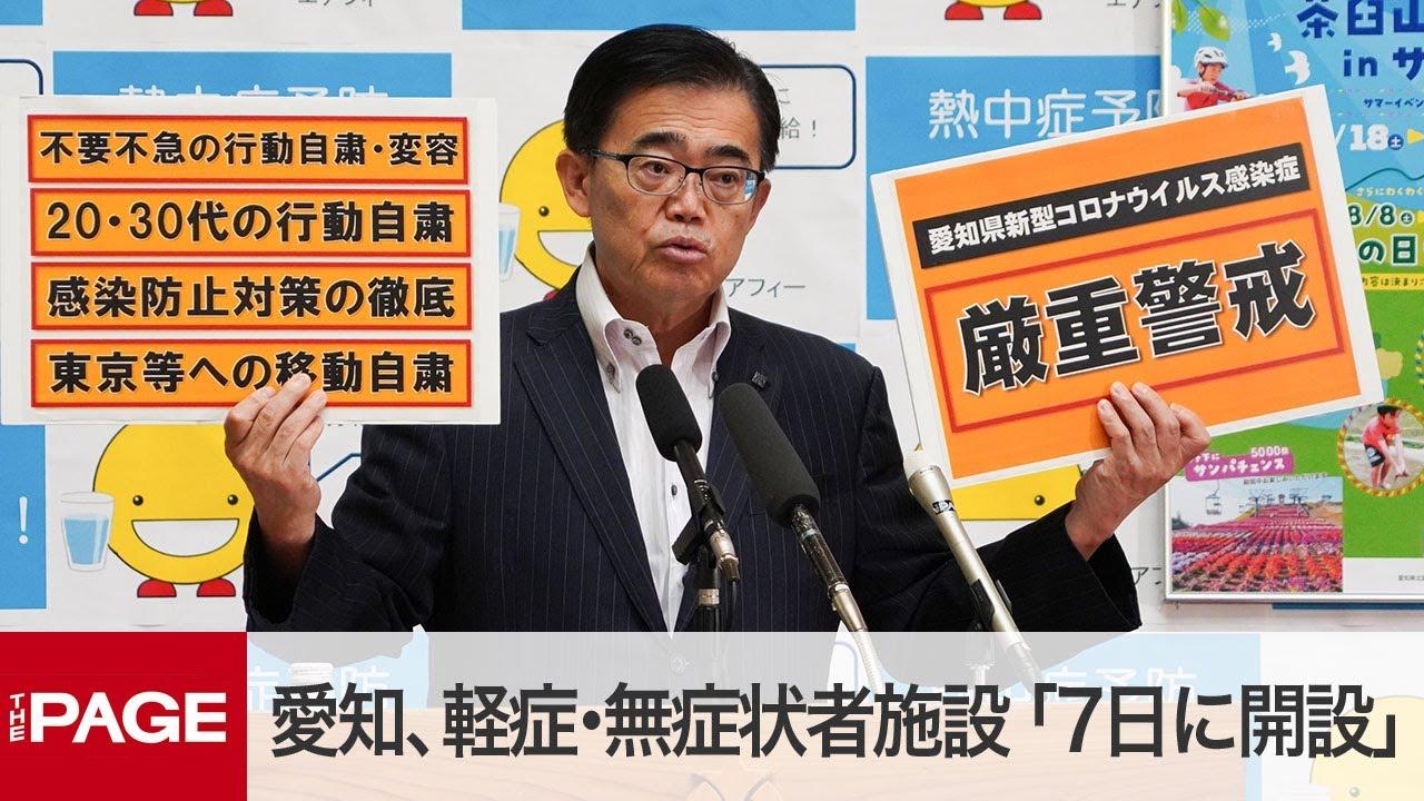 名古屋市に軽症・無症状者用ホテル「7日にも開設」 愛知・大村知事が会見 ノーカット(2020年8月3日)