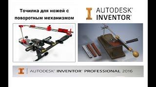 УРОК 4 ПРУЖИНА И ПЛАШКА Точилка для ножей с поворотным механизмом в Autodesk Inventor