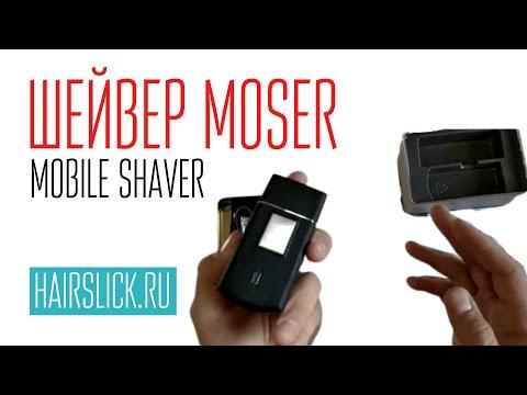 Шейвер MOSER. MOBILE SHAVER.