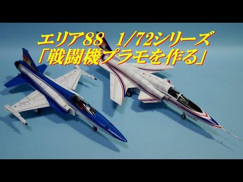希少な1/72ハセガワ★エリア88★戦闘機シリーズを作る「F20タイガーシャークとX-29」