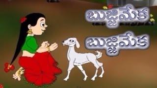 Telugu  Rhymes - Bujji Meka Bujji Meka | బుజ్జి మేక బుజ్జి మేక  | Children Telugu  Stories