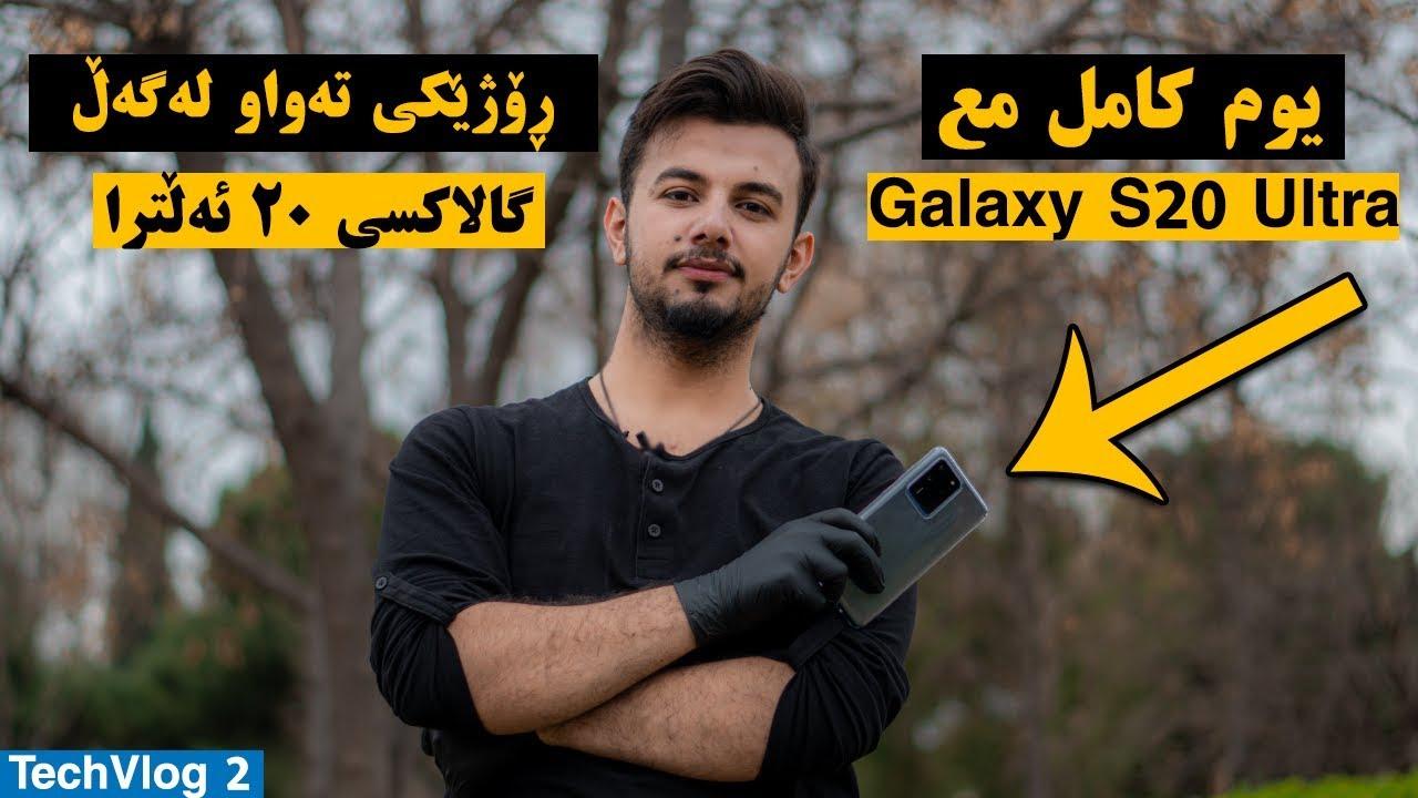 "ڕۆژێکی تەواو لەگەڵ "" گالاکسی ٢٠ ئەڵترا | ترجمة عربية"