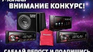 Итоги конкурса в группе Клуб автомобилистов. Итоги в 21:00 по Москве!