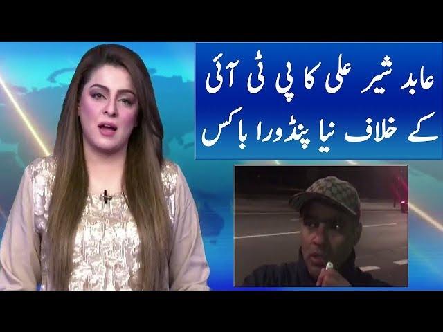News Extra With Ayesha Ehtishaam   Full Program   12 December 2018   Neo News