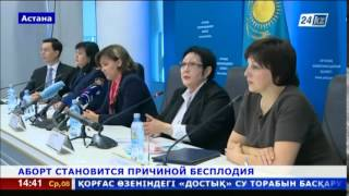 Аборт - причина бесплодия каждой 5-й казахстанки