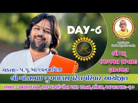 Day 6 : Shrimad Bhagwat Katha By Shri Bhagwat Rushiji