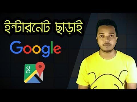 ইন্টারনেট ছাড়াই ব্যবহার করুন Google Offline Maps || Android School Bangla