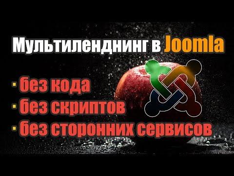 Мультилендинг в Joomla | Уроки по SP Page Builder