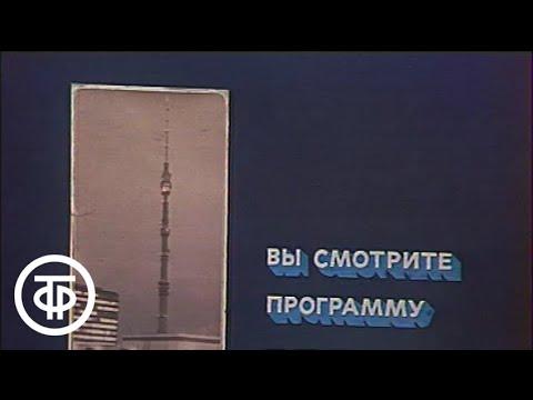 Время. Эфир 09.05.1986