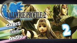 valkyrie profile 2 part 2 you tell an awful lot of secrets   chris and andy play