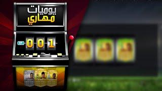 ( آلة السحب!؟ ) | الحلقة #1 | يوميات مهاري | FIFA 15