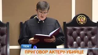 Осужденный актер-убийца Александр Килин намерен обжаловать приговор