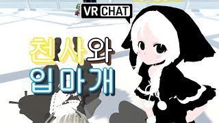 [Kudar/쿠다]_VR에서 화장받기(VRChat/VR챗)