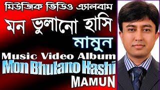 Music Video Album ''Mon Bhulano Hashi'' By Mamun মিউজিক ভিডিও এ্যালবাম '' মন ভুলানো হাসি'' মামুন