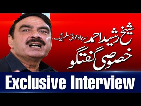 Exclusive interview of Sheikh Rasheed | Point of View | 18 October 2017 | 24 News HD