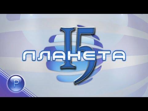 15 GODINI PLANETA TV / 15 години Планета ТВ - концерт-1 част, 22.11.2016
