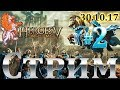 Heroes of Might and Magic V - #2 - Пробуем кампанию