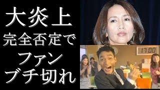 元SMAPの木村拓哉(44)の妻の工藤静香(47)が夫と同じ元SMAPの草なぎ...