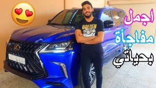 اخوي فاجئني بـ لون السياره الجديد !! - شوفو كيف صارت شكلها !!