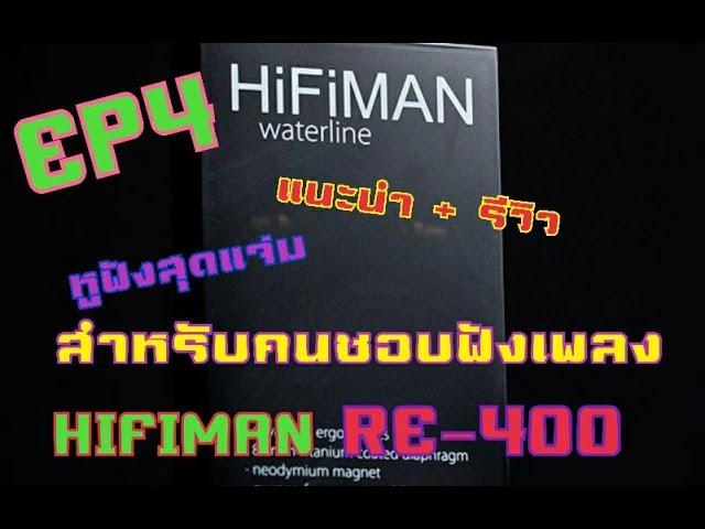 EP4 : ????????????????? ???????????? HIFIMAN RE-400