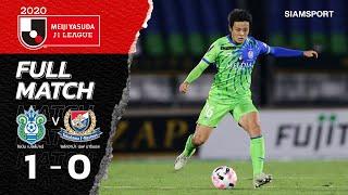 โชนัน เบลล์มาเร่ vs โยโกฮาม่า เอฟ มารินอส | เจลีก 2020 | Full Match | 11.11.20