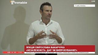 Лекція Святослава Вакарчука «Незалежність. Дар чи випробування?»
