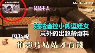 拍影片才有錢!姑姑遙控小熊逗姪女 意外釣出超齡爆料|三立新聞網SETN.com