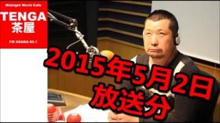 ケンドーコバヤシ ケンコバラジオ Full TENGA茶屋 2015年5月2日放送分 150502 赤松悠実 検索動画 2