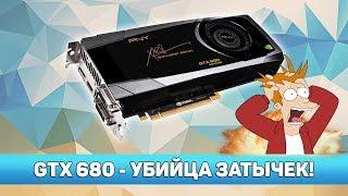 ♿ НА ЧТО СПОСОБНА GTX 680 В 2017 ГОДУ?!