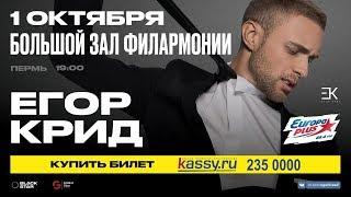 Скачать Егор Крид концерт в Перми Я там была