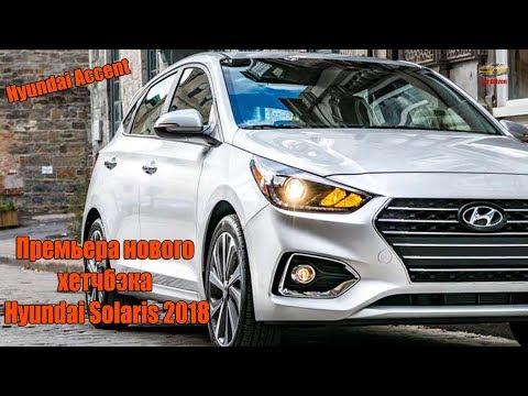 Премьера нового хетчбэка Hyundai Solaris 2018 Hyundai Accent 2018 Хёндэ Солярис