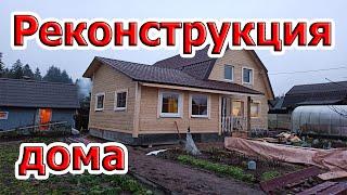 Реконструкция старого дома. Реконструкция старого деревянного дачного дома Спб Лен. область