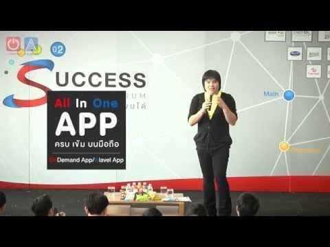 All in one app ครบเข้ม บนมือถือ
