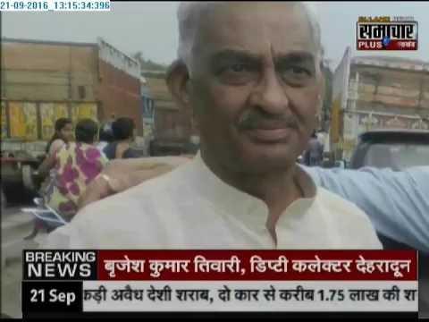 Samachar Plus: Humara Uttar Pradesh | 21 Sep 2016