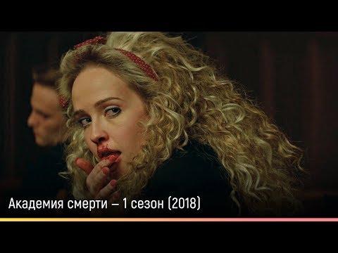 Академия смерти — 1 сезон (2018) — русский трейлер