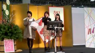 AKB48「ハイテンション」劇場盤発売記念大握手会@幕張メッセ 「ハート...