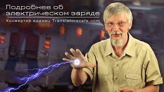 Подробнее об электрическом заряде(, 2015-08-24T14:51:45.000Z)