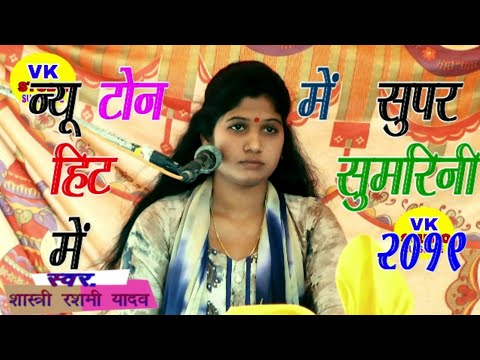 रशमी यादव ने शाहजहाँपुर मे केसे कथा शुरू करती//rashmi Shastri//9412487476
