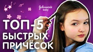 ТОП-5 БЫСТРАЯ ПРИЧЕСКА В ШКОЛУ! БЛЕСТЯЩИЕ ВОЛОСЫ - ПРОСТО! Конкурс от JOHNSON'S® Baby продолжается!