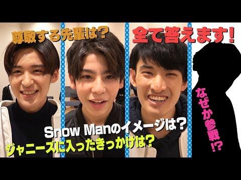 Snow Man【10問10答】新メンバー意識調査!なぜかあの人も参戦 !?