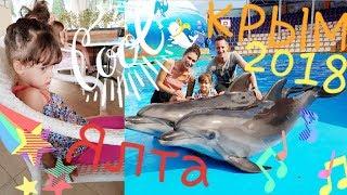 ВЛОГ: КРЫМ / ЯЛТА / Развод на деньги / Ласточкино гнездо / Нашествие МЕДУЗ / Дельфинарий / Зоопарк