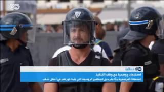 مسائية DW: معاقبة روسيا في بطولة يورو 2016... تداخلات السياسة والرياضة
