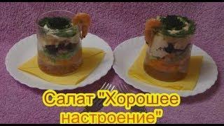 Салат Хорошее настроение салаты на праздничный стол быстро вкусно