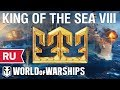 KING OF THE SEA VIII - Финалы СНГ vs Европа (CIS vs EUR Finals)
