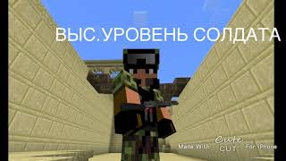 Трейлер к сериалу Чужая война (Minecraft machinima)
