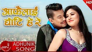 Aafailai Dhati Rahe - Melina Rai   Ft. Raju, Sabina, Manisha & Jaya   New Nepali Song 2074/2018