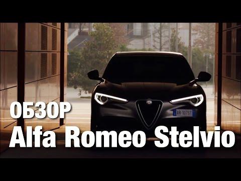 Alfa Romeo Stelvio Обзор | Авто Тест Драйв 2017