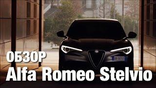 ALFA Romeo Stelvio Обзор | Авто Тест Драйв