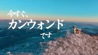 2020 강원도 외국인 투자지역 홍보영상 30s ver(日本語)